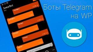 Как использовать ботов в Телеграм на Windows Phone? (+ топ ботов)
