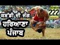 Best Kabaddi Match Haryana VS Benra Punjab Dhura