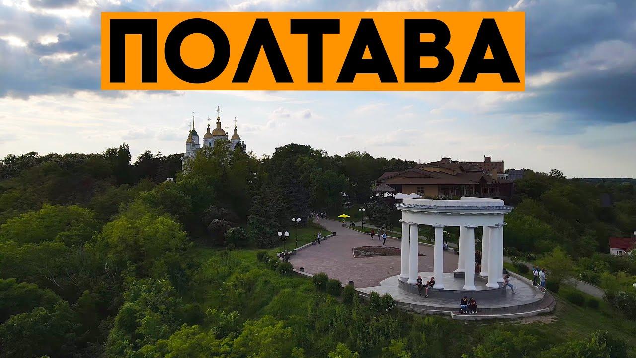 ПОЛТАВА 2021. Уютный город