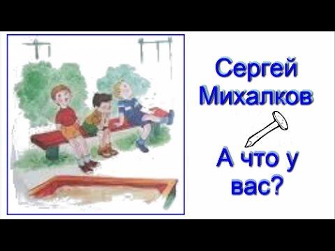 Сергей Михалков А что у вас
