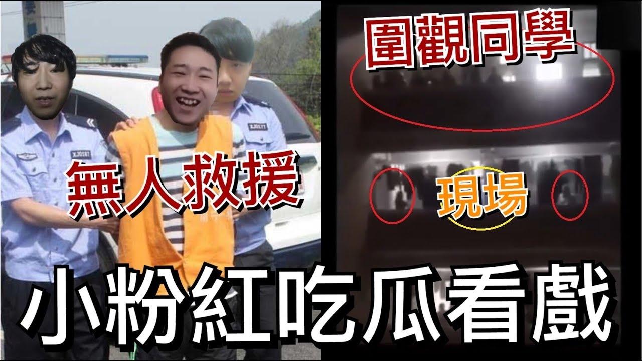 中國女學生被迫尋短,同學竟然吃瓜看戲、無人救援!被中共封鎖的新聞|出擊吧!社會鐵拳