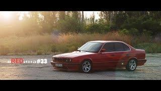Дактейл как часть стиля BMW e34 спойлер DUCKTAIL #вREDина #33
