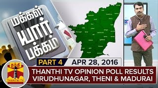 Makkal Yaar Pakkam 29-04-2016 Constituencies wise Opinion Poll Results – Thanthi Tv