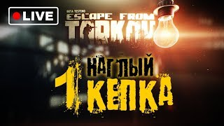🔴ESCAPE FROM TARKOV - СТ...