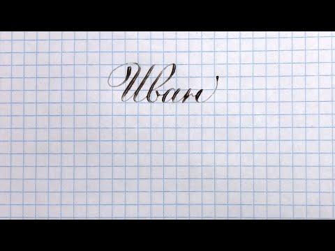 Имя Иван, как написать каллиграфическим почерком.