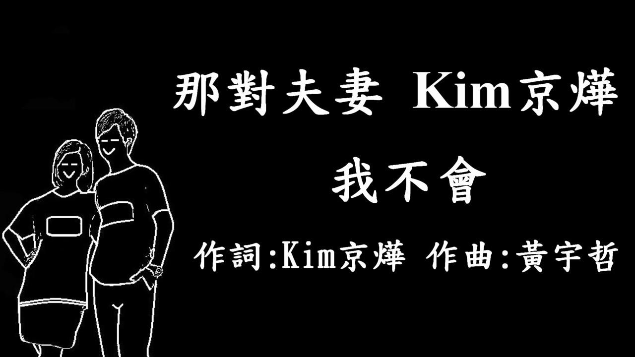 那對夫妻Kim京燁 - 我不會【歌詞版】 - YouTube