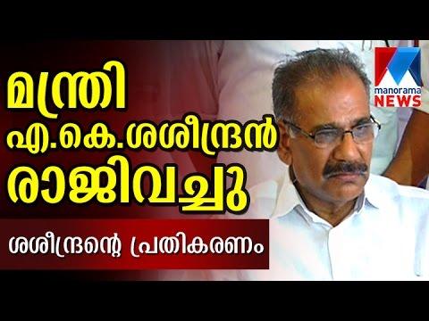 Kerala minister A K Saseendran resigns| Manorama News