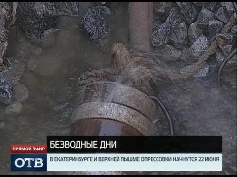 Екатеринбург и Верхняя Пышма рискуют остаться без горячей воды на пять дней