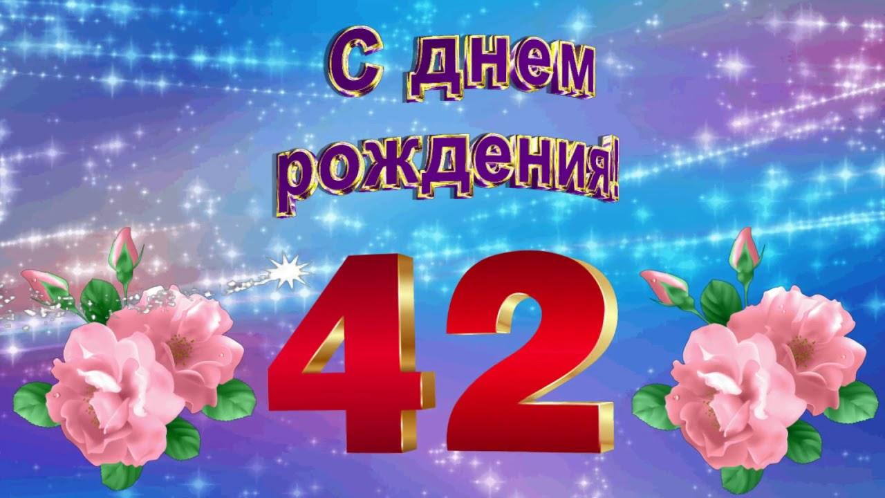 Поздравленья с днем рожденья 42года