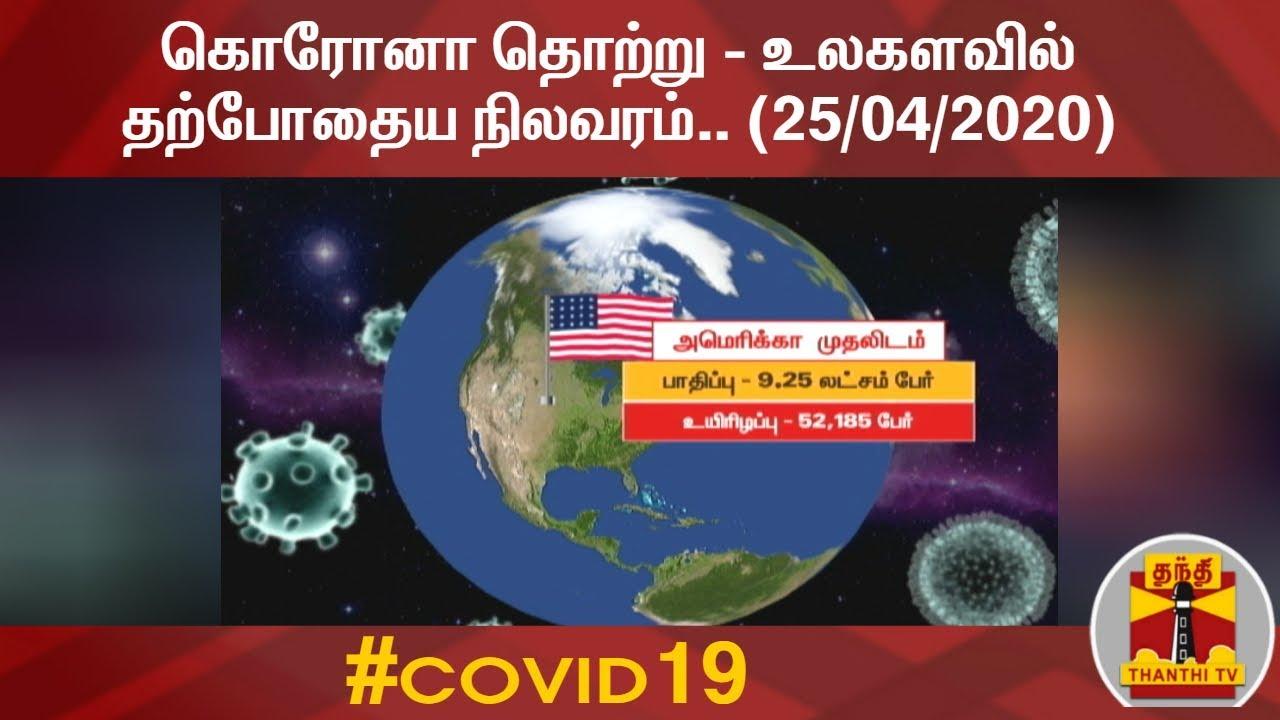(25/04/2020) கொரோனா தொற்று – உலகளவில் தற்போதைய நிலவரம்.. | COVID-19 | World Corona Update