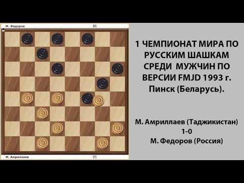 М. Амриллаев - М. Федоров. Чемпионат Мира по Русским шашкам 1993