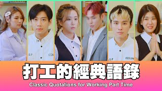 這群人 TGOP │打工的經典語錄 Classic Quotations for Working Part Time