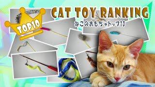 Cat Toy Ranking Top10  猫が喜ぶおもちゃランキング トップ10【ねこ大好き】【cute And Funny Cats】