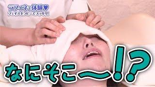 尼神インター誠子が小顔効果が期待できるフェイスセラピーとやらを体験...