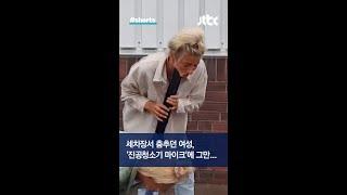 세차장서 춤추던 여성, 진공청소기에?! #JTBC #S…