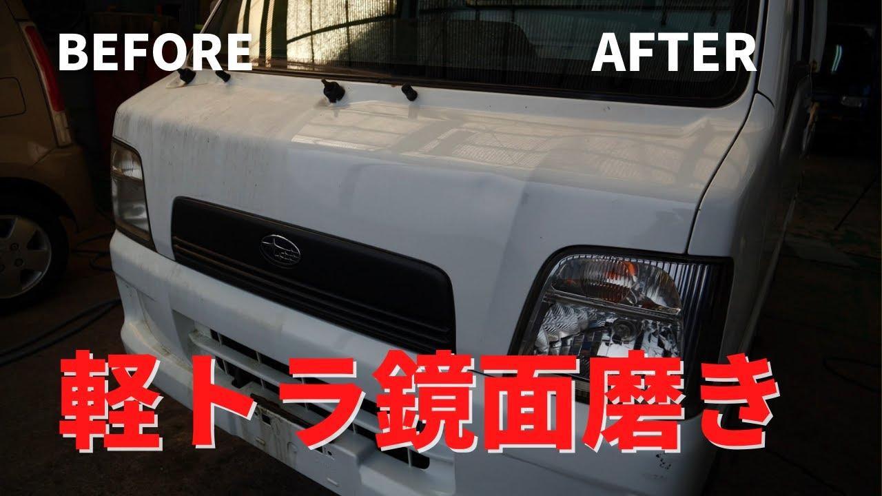 ポンコツ野ざらし軽トラがピカピカ!洗車ポリッシャー磨き