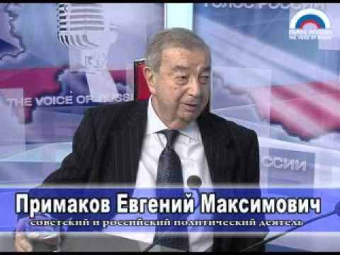 Интервью Евгения Примакова