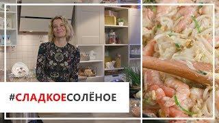Рецепт лапши по-тайски с креветками от Юлии Высоцкой | #сладкоесолёное №29 (6+)