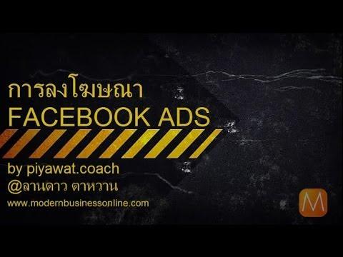 สอนฟรีวิธีโปรโมทเพจ เพิ่มไลค์ facebook ด้วยการลงโฆษณา facebook