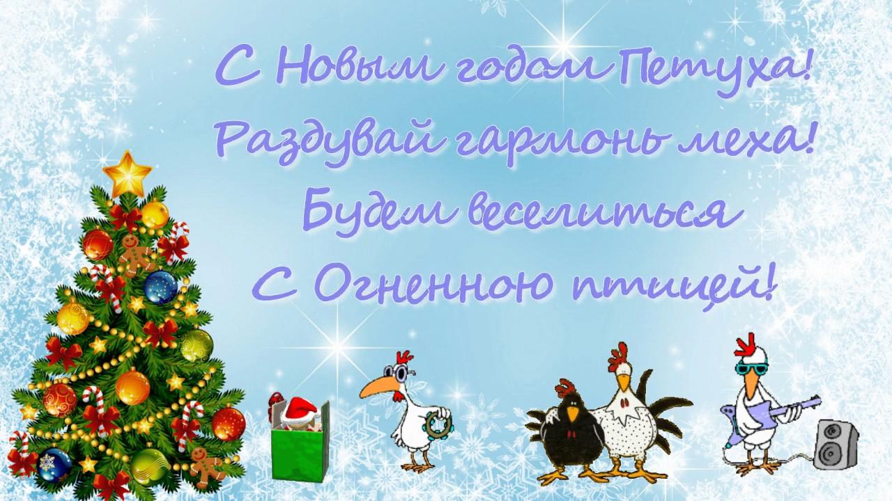 Заставка поздравление с новым годом