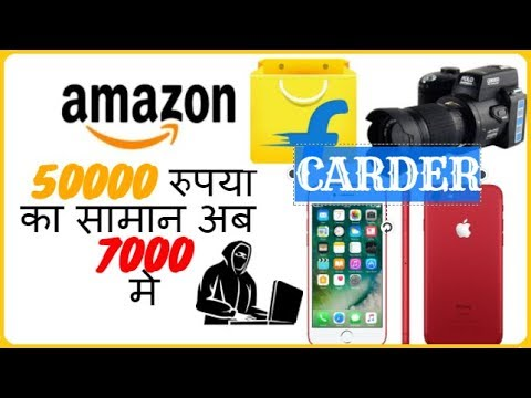 [EXPOSED] - CARDER - HOW TO BUY PRODUCT @ FREE FROM AMAZON / FLIPKART