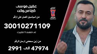 عقيل موسى -كبرنا من وكت /خدمة سمعني  2019