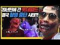 Eng Sub   역대급인파  20년만에 다시 찾은 롯데월드에서 남다른 인싸력 자랑하고 온 쭌좀비?!  Feat. 호러할로윈 | 와썹맨 Ep.32 | God 박준형