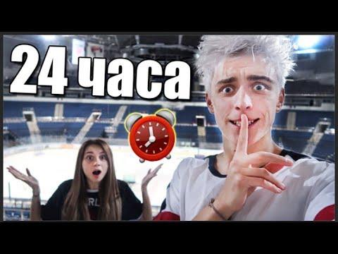 НОЧЬ В ЗАКРЫТОЙ ЛЕДОВОЙ АРЕНЕ ! 24 hour in ice arena