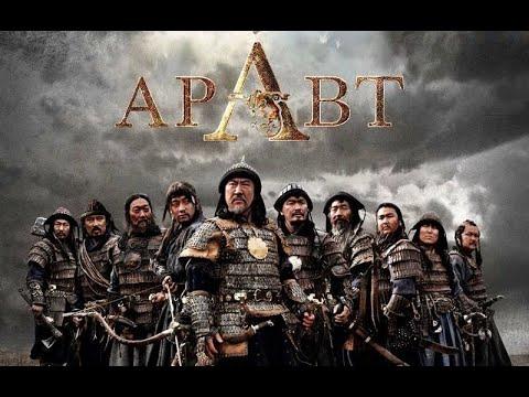 TARIXIY FILM | ARAVT: CHINGIZXON |OʻZBEK TILIDA |