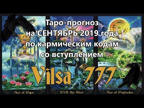 ПРОГНОЗ по кармическим кодам на СЕНТЯБРЬ-2019 со ВСТУПЛЕНИЕМ