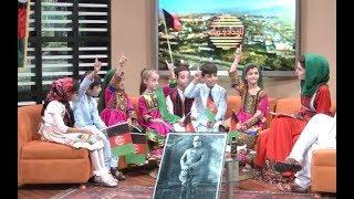 بامداد خوش - در این بخش کودکان با استعداد به مناسبت جشن آزادی دعوت شده اند