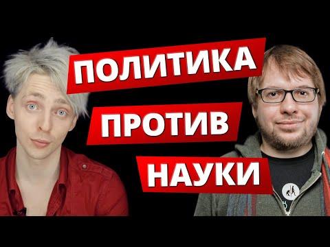 Политика VS Наука L Александр Панчин L TrashSmash L Объективен ли научпоп?