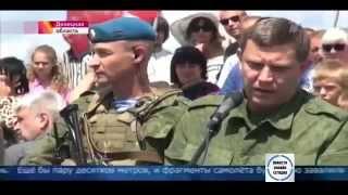 В Донбассе вспоминали жертв крушения малайзийского боинга новости сегодня 17.07.2015 мир скорбит
