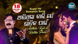 Asithila Kali Se Ratika Pain - Romantic Song ତତେ ମୋ ରାଣ | Shakti Mishra | Sidharth Music