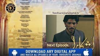 Lashkara Episode 18 ( Teaser ) - Top Pakistani Drama