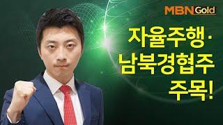 [이창원 매장남] 자율주행·남북경협주 주목! #6/29