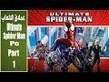 تختيم لعبة سبايدر مان  Ultimate Spider-Man  part 1