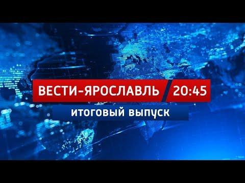 """Выпуск """"Вести-Ярославль"""" от 17.07.2019 20.45"""