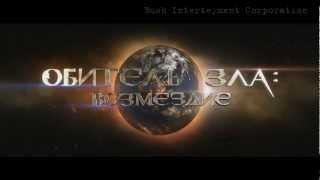 Обитель Зла 5: Возмездие - Trailer (HD)
