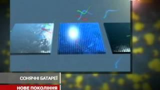 Вчені винайшли найефективніші сонячні батареї [Відео](, 2013-06-13T16:19:42.000Z)