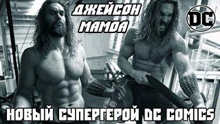 Новый супергерой DC Comics - ДЖЕЙСОН МАМОА