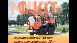 Автокран клинцы(, 2012-03-18T16:29:47.000Z)