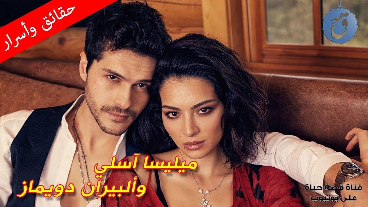 قصة حياة ميليسا آسلي وألبيران دويماز نجوم المسلسل التركي ! تعرف على اسرارهما وحياتهما العاطفية