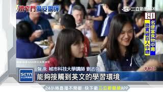 Publication Date: 2019-05-21 | Video Title: 金城武、孫芸芸也唸美國學校 校友非富即貴|三立新聞台
