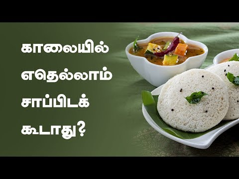 Foods to Avoid Eating In the Morning – Tamil health tips