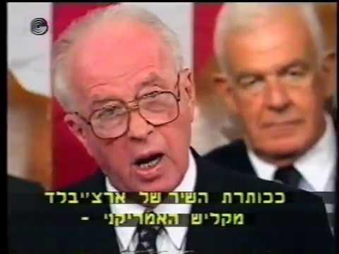 נאום יצחק רבין מול הקונגרס האמריקאי - Yitzhak Rabin Address US Congress July 1994