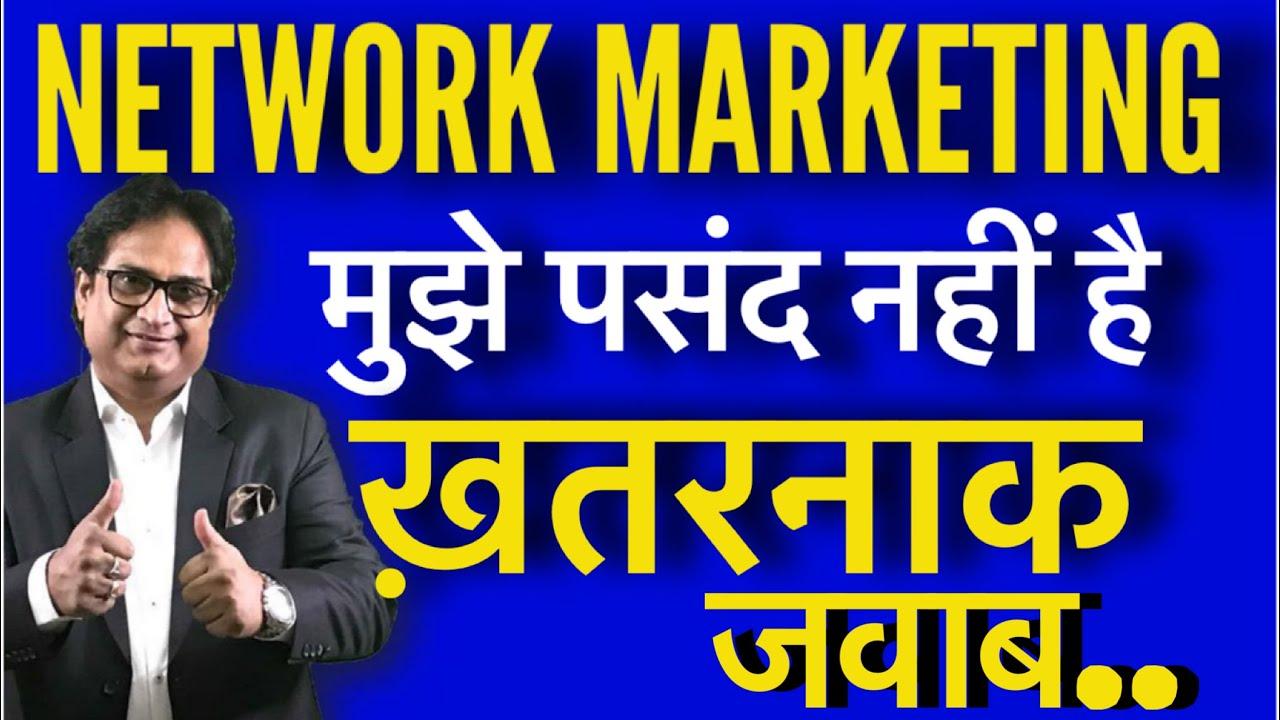 NETWORK MARKETING मुझे पसंद नहीं है !! ख़तरनाक जवाब !! Deepak Bhambri!!9873876888 !!
