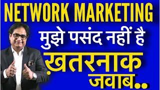 Network marketing मुझे पसंद नहीं है ख़तरनाक जवाब |hindi|mlm|naswiz|