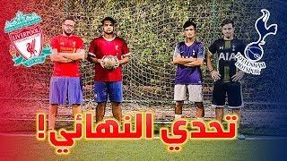 تحدي نهائي دوري أبطال اوروبا ليفربول ضد توتنهام !! ( من الأفضل محمد صلاح أو هاري كين!! )