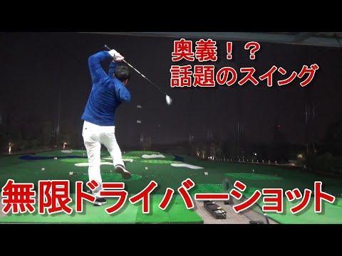 菅原大地の【DaichiゴルフTV】 第2話ハンズゴルフクラブ イベント告知